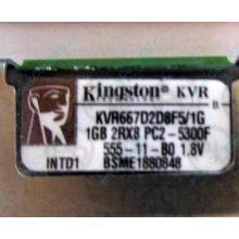 Серверная память 1024Mb (1Gb) DDR2 ECC FB Kingston PC2-5300F (Чебоксары)